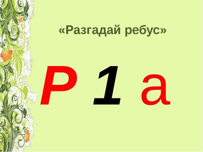 «Разгадай ребус» Р 1 а