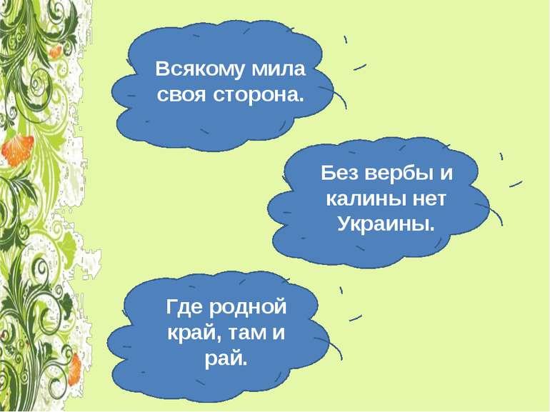 Всякому мила своя сторона. Без вербы и калины нет Украины. Где родной край, т...