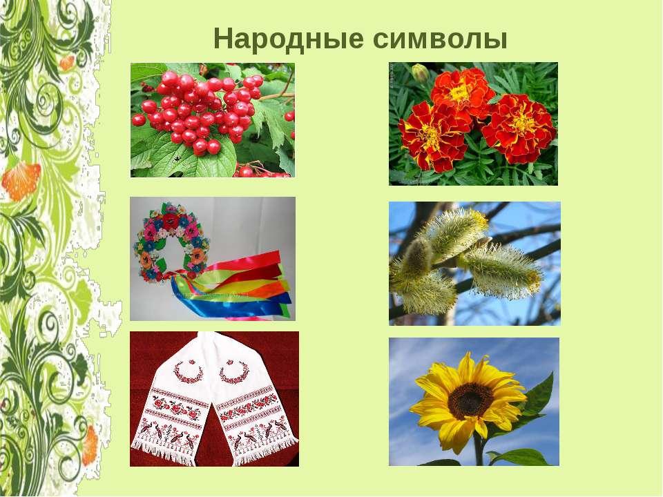 Народные символы