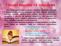 Цікаві вправи та завдання Важливою передумовою успішного навчання молодших шк...