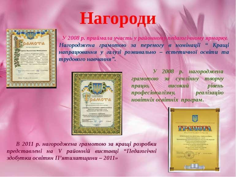 Нагороди У 2008 р. приймала участь у районному педагогічному ярмарку. Нагород...