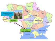 Білгород -Дністровський Чернівці Митрополичий палац