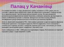 Палац у Качанівці Палацовий ансамбль та парк дворянської садиби, заснована в ...