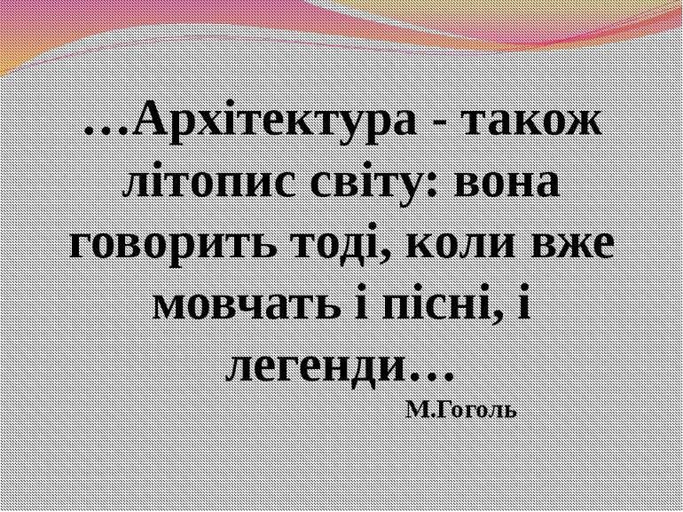 …Архітектура - також літопис світу: вона говорить тоді, коли вже мовчать і пі...