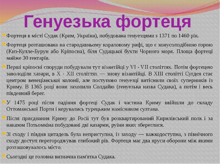 Генуезька фортеця Фортеця в місті Судак (Крим, Україна), побудована генуезцям...