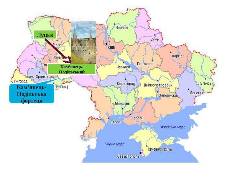 Луцьк Кам'янець-Подільський Кам'янець-Подільська фортеця