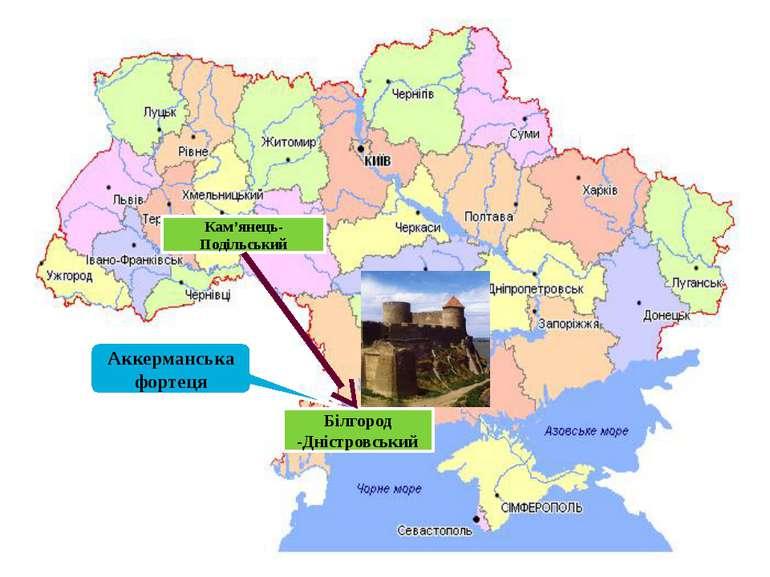 Кам'янець-Подільський Білгород -Дністровський Аккерманська фортеця
