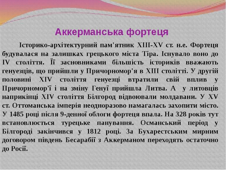 Аккерманська фортеця Історико-архітектурний пам'ятник XIII-XV ст. н.е. Фортец...