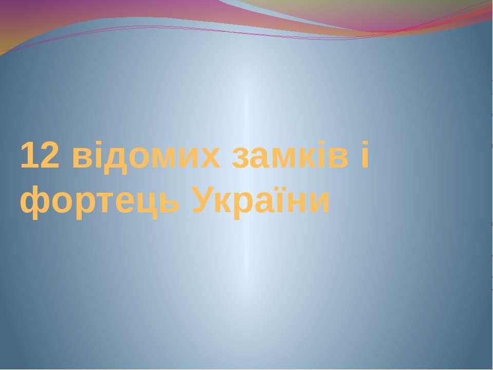 12 відомих замків і фортець України
