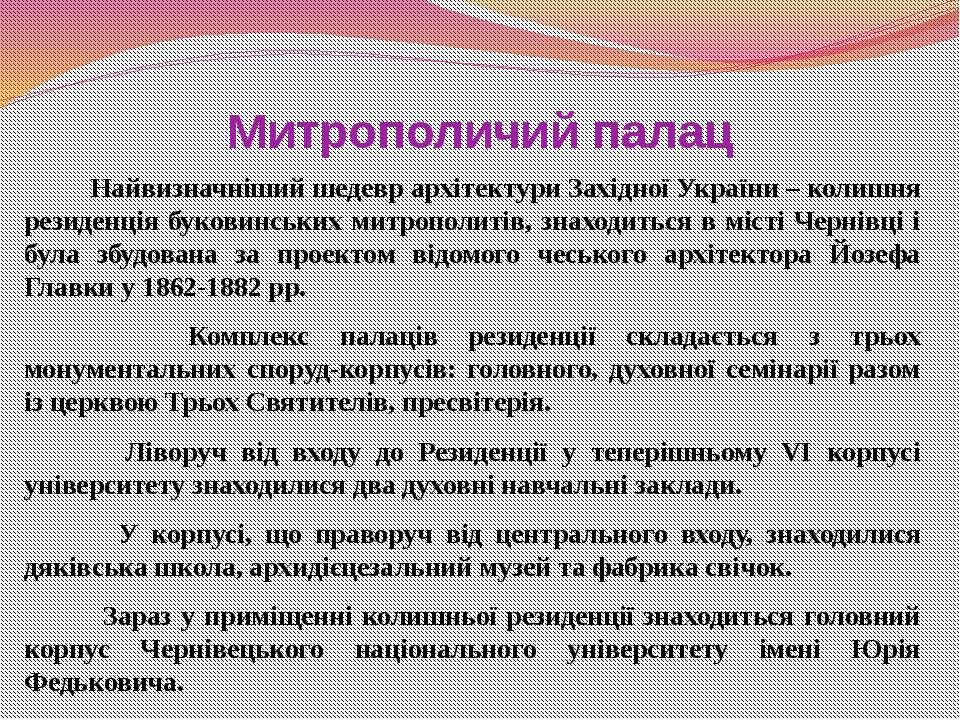 Митрополичий палац Найвизначніший шедевр архітектури Західної України – колиш...