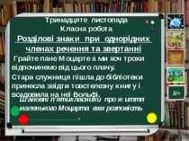 Тринадцяте листопада Класна робота Розділові знаки при однорідних членах рече...