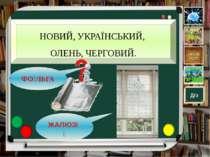 Новинки сучасної дитячої літератури!