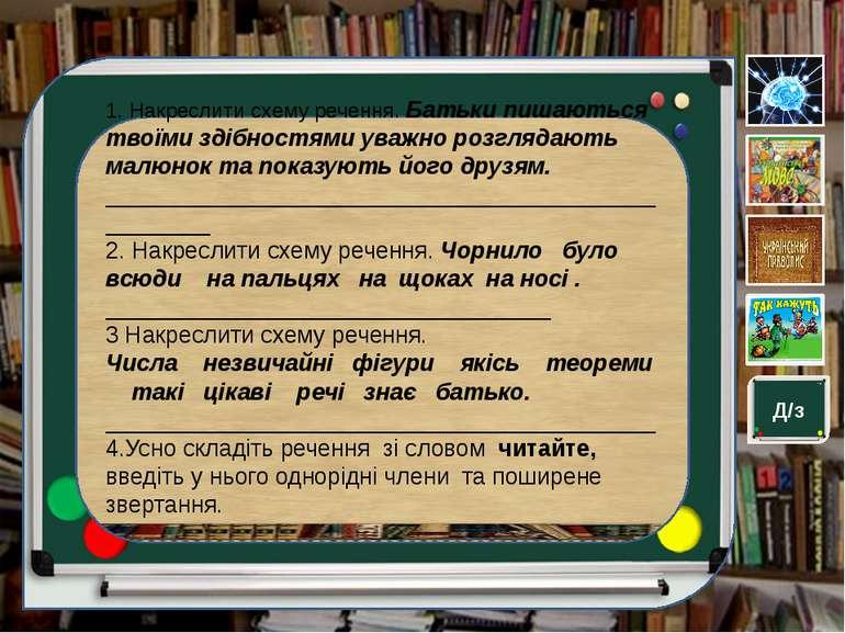 Культура мовлення Сократик взявся розпитувати за сосни. Сократик не знав , що...