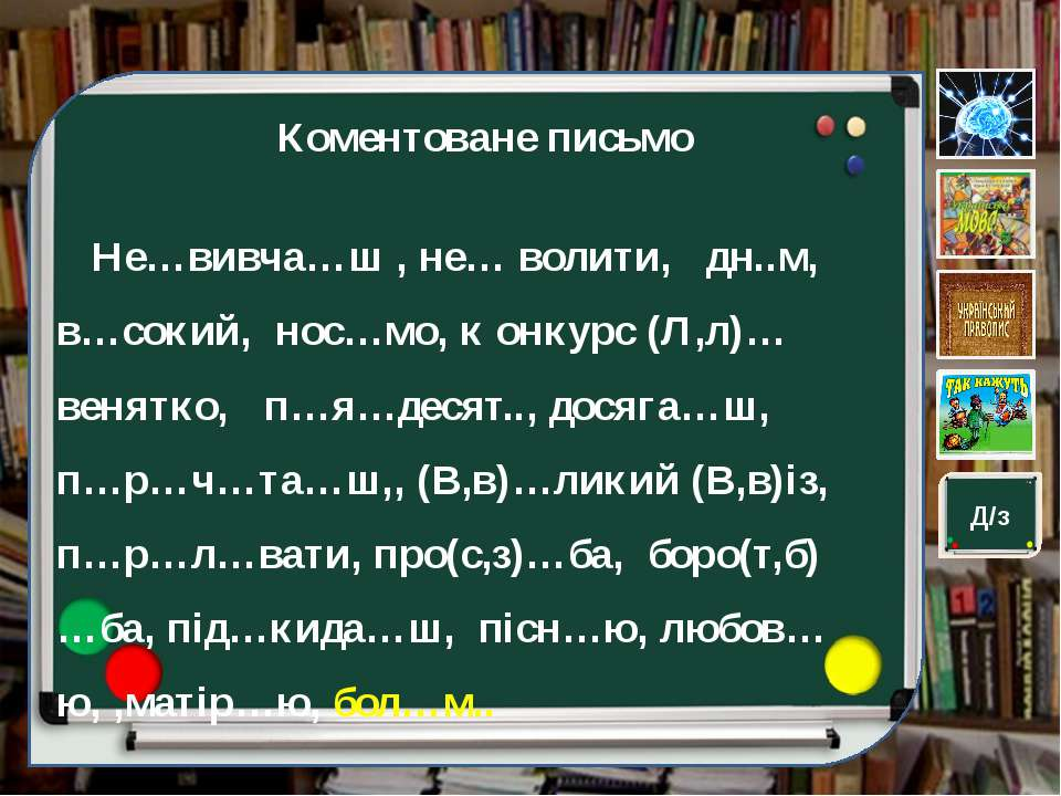 Д/з НОВИЙ, УКРАЇНСЬКИЙ, ОЛЕНЬ, ЧЕРГОВИЙ. ФО ЛЬГА ЖАЛЮЗІ