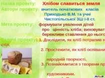 Назва проекту: Хлібом славиться земля Автори проекту: вчитель початкових клас...