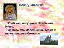 Хліб у молитві …Хлеб наш насущный даждь нам днесь; и остави нам долги наши, я...
