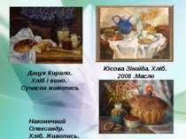 Дацук Кирило. Хліб і вино. Сучасна живопись Юсова Зінаїда. Хліб. 2008 .Масло ...