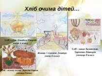 Хліб очима дітей… Хліб – сіль. Фандєєв Віталій учень 6 класу Жнива. Семенюк Д...