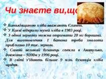 Чи знаєте ви,що … Батьківщиною хліба вважають Єгипет. У Києві відкрили музей ...
