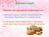 1.Купуйте хліб з урахуванням потреб вашої сім'ї. 2.Тримайте окремо житній і п...