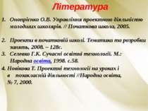 Література Онопрієнко О.В. Управління проектною діяльністю молодших школярів....