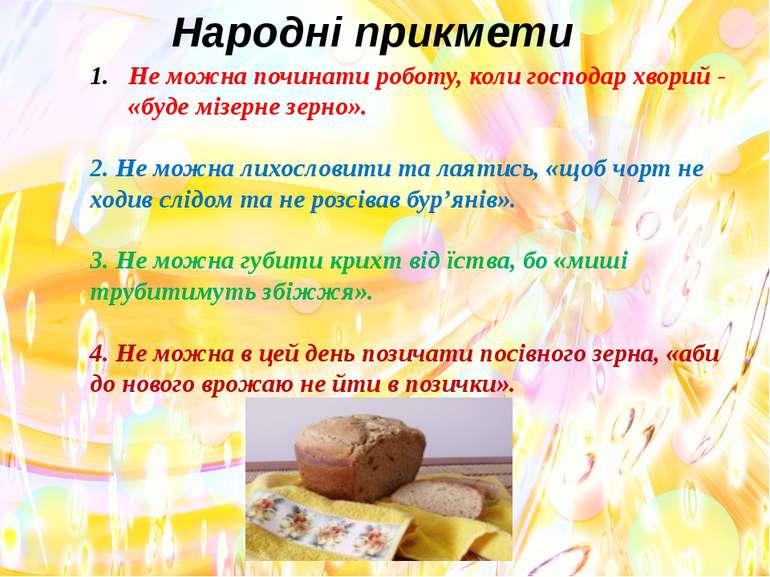 Народні прикмети Не можна починати роботу, коли господар хворий - «буде мізер...