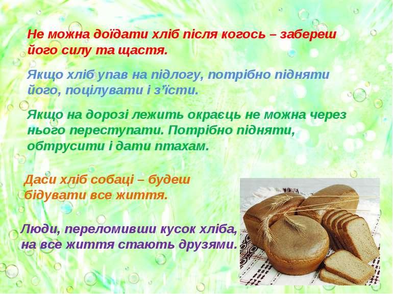 Не можна доїдати хліб після когось – забереш його силу та щастя. Якщо хліб уп...