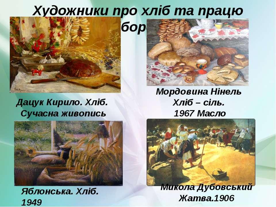 Художники про хліб та працю хліборобів Дацук Кирило. Хліб. Сучасна живопись М...