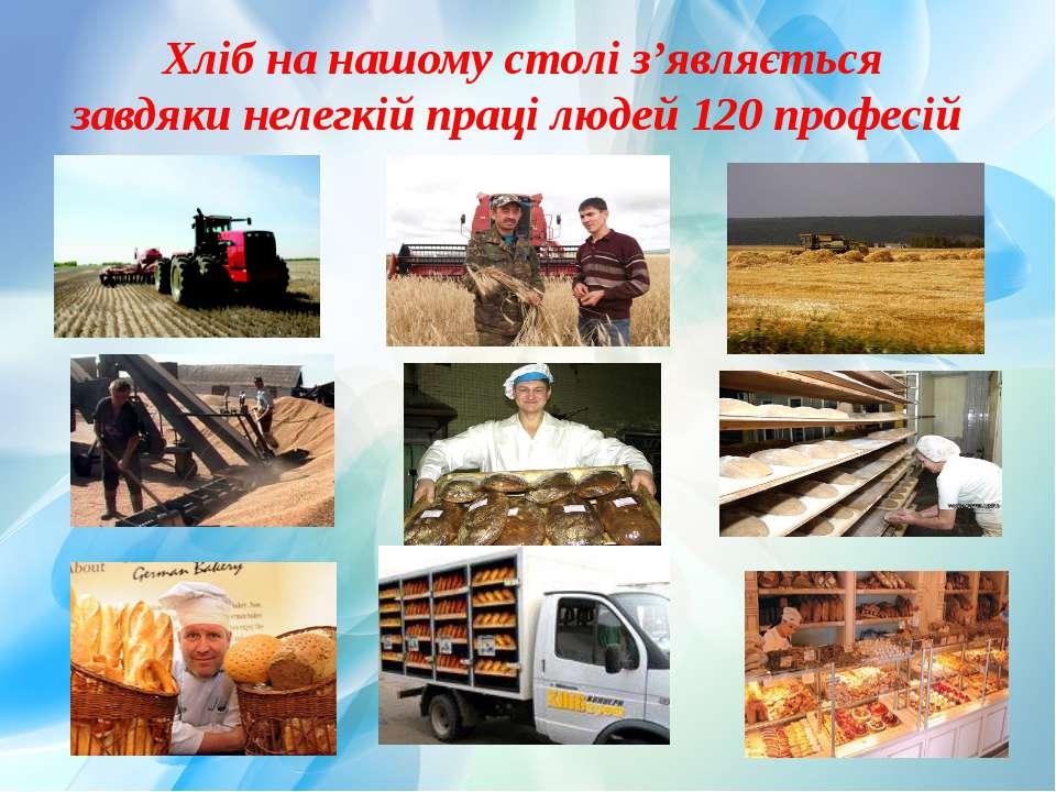 Хліб на нашому столі з'являється завдяки нелегкій праці людей 120 професій