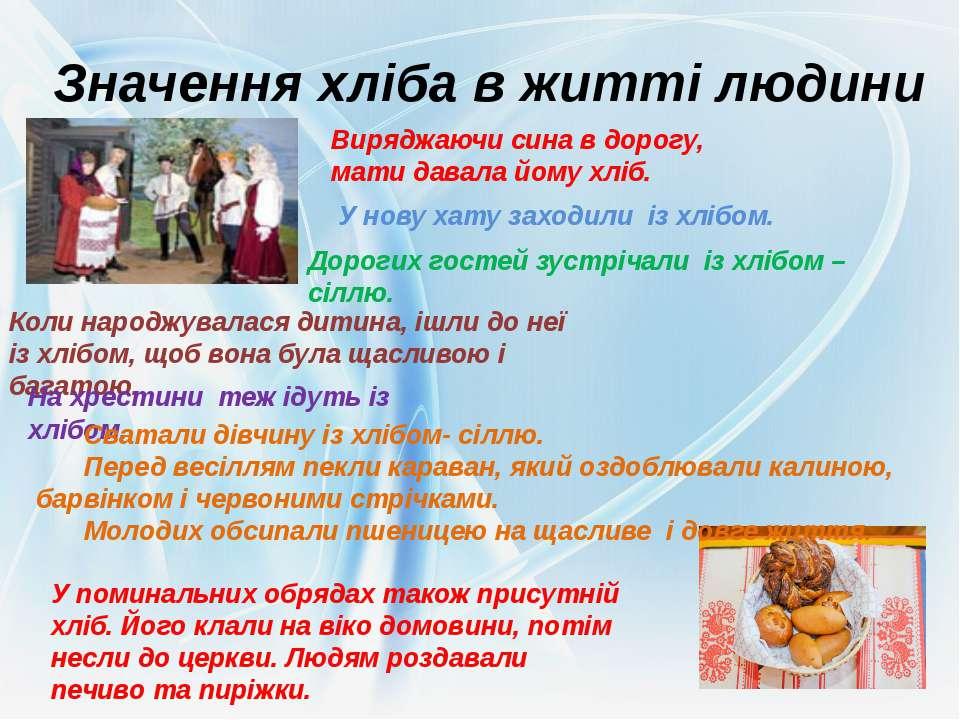 Значення хліба в житті людини Виряджаючи сина в дорогу, мати давала йому хліб...