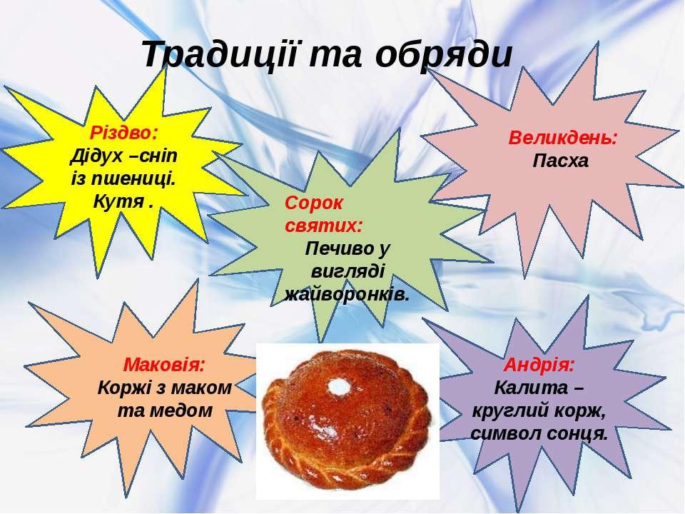 Традиції та обряди Різдво: Дідух –сніп із пшениці. Кутя . Сорок святих: Печив...