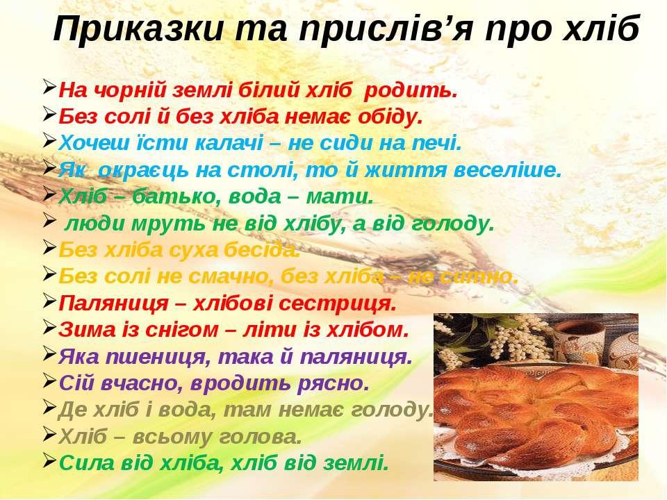 Приказки та прислів'я про хліб На чорній землі білий хліб родить. Без солі й ...