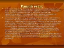 Ранній етап: У IV тисячолітті до Хр. племена. розселювалися в басейні Дністра...