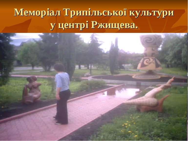 Меморіал Трипільської культури у центрі Ржищева.