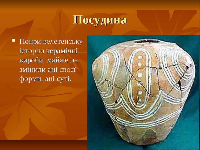 Посудина Попри велетенську історію керамічні вироби майже не змінили ані своє...
