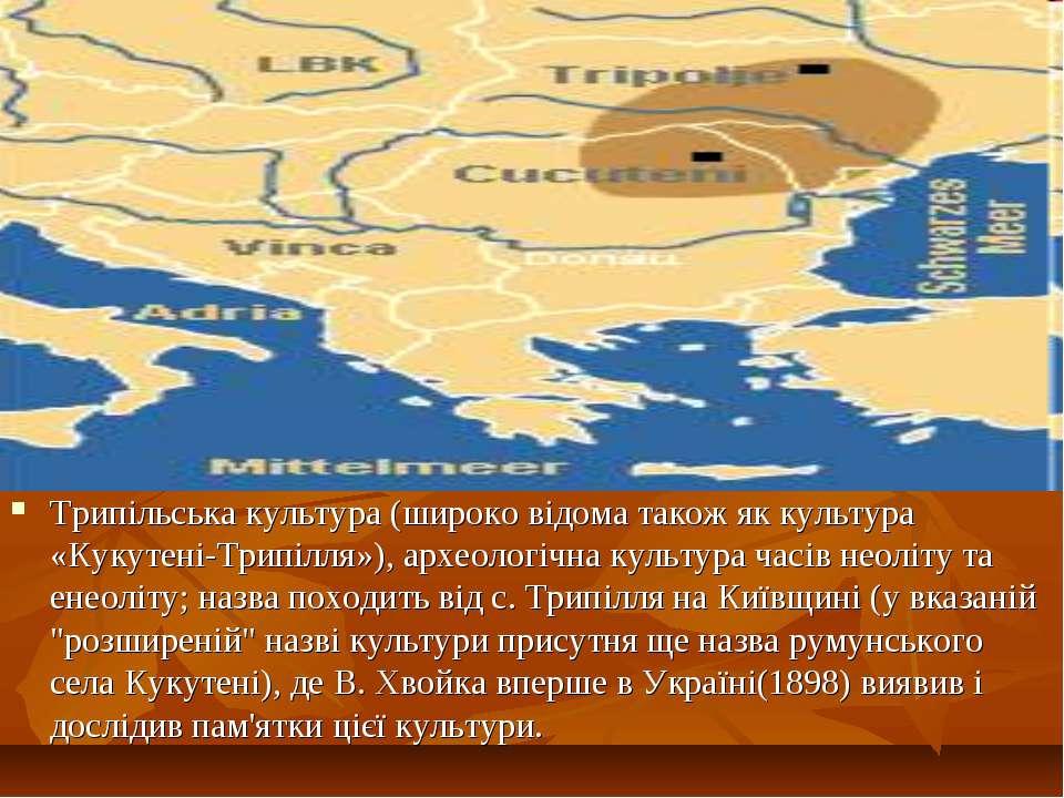 Трипільська культура (широко відома також як культура «Кукутені-Трипілля»), а...