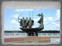 Наші предки слов'яни