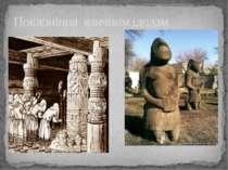 Поклоніння язичним ідолам