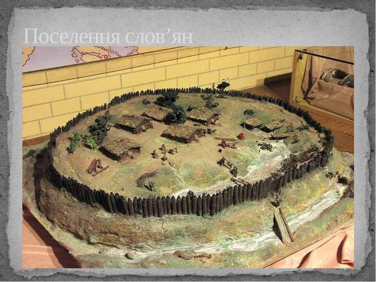 Поселення слов'ян