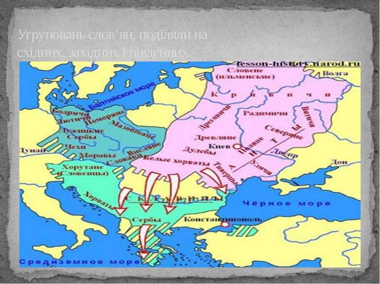 Угруповань слов'ян, поділяли на східних, західних і південних.