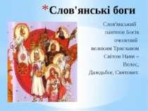 Слов'янський пантеон Богів очолений великим Триглавом Світом Нави – Велес, Да...