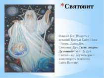 Святовит Вишній Бог. Входить у великий Триглав Світу Нави - Велес, Даждьбог, ...