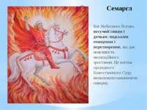 Семаргл Бог Небесного Вогню, несучий синам і дочкам людським очищення і перет...
