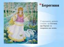 Берегиня У віруваннях древніх слов'ян - це Богиня, що береже та охороняє все ...