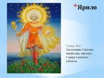 Ярило Сонце. Бог - Заступник Світлих помислів, чистого Серця і нашого світила.