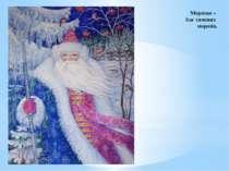 Морозко – Бог зимових морозів.