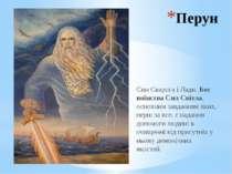 Перун Син Сварога і Лади. Бог воїнства Сил Світла, основним завданням яких, п...