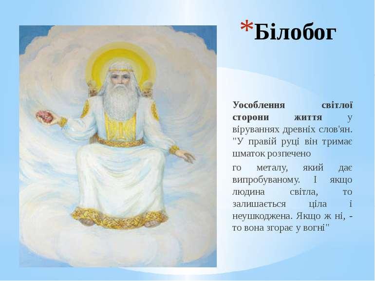 """Білобог Уособлення світлої сторони життя у віруваннях древніх слов'ян. """"У пра..."""
