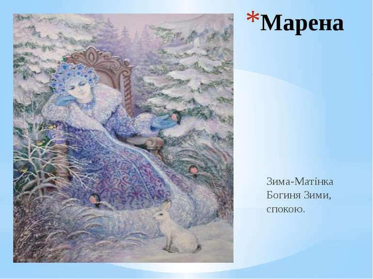 Марена Зима-Матінка Богиня Зими, спокою.