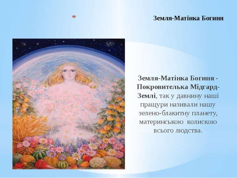 Земля-Матінка Богиня Земля-Матінка Богиня - Покровителька Мідгард-Землі, так ...